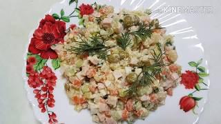 """Салат """"Оливье""""🥘 (Вкусный Домашний Рецепт)+ бонус"""