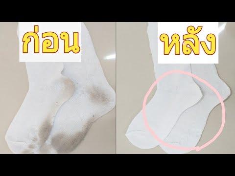 วิธีซักถุงเท้าให้ขาวอย่างรวดเร็ว l ร้านผ้าอ้อมซักอบรีด