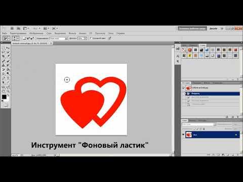 Как удалить фон с картинки и как сделать его прозрачным в Photoshop