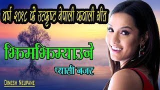Jhimjhimyaune Pyasi Najar By Dinesh Neupane | झिम्झिम्माउने प्यासी नजर | New Nepali Song-2018