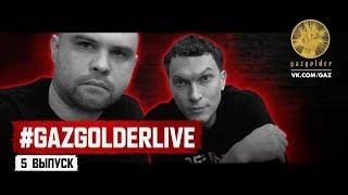 #GazgolderLive — 5 выпуск