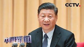 [中国新闻] 中央经济工作会议在北京举行 | CCTV中文国际