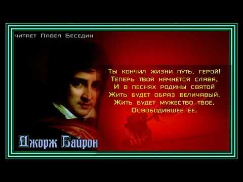 Ты кончил жизни путь герой —  Джордж Байрон  — читает Павел Беседин