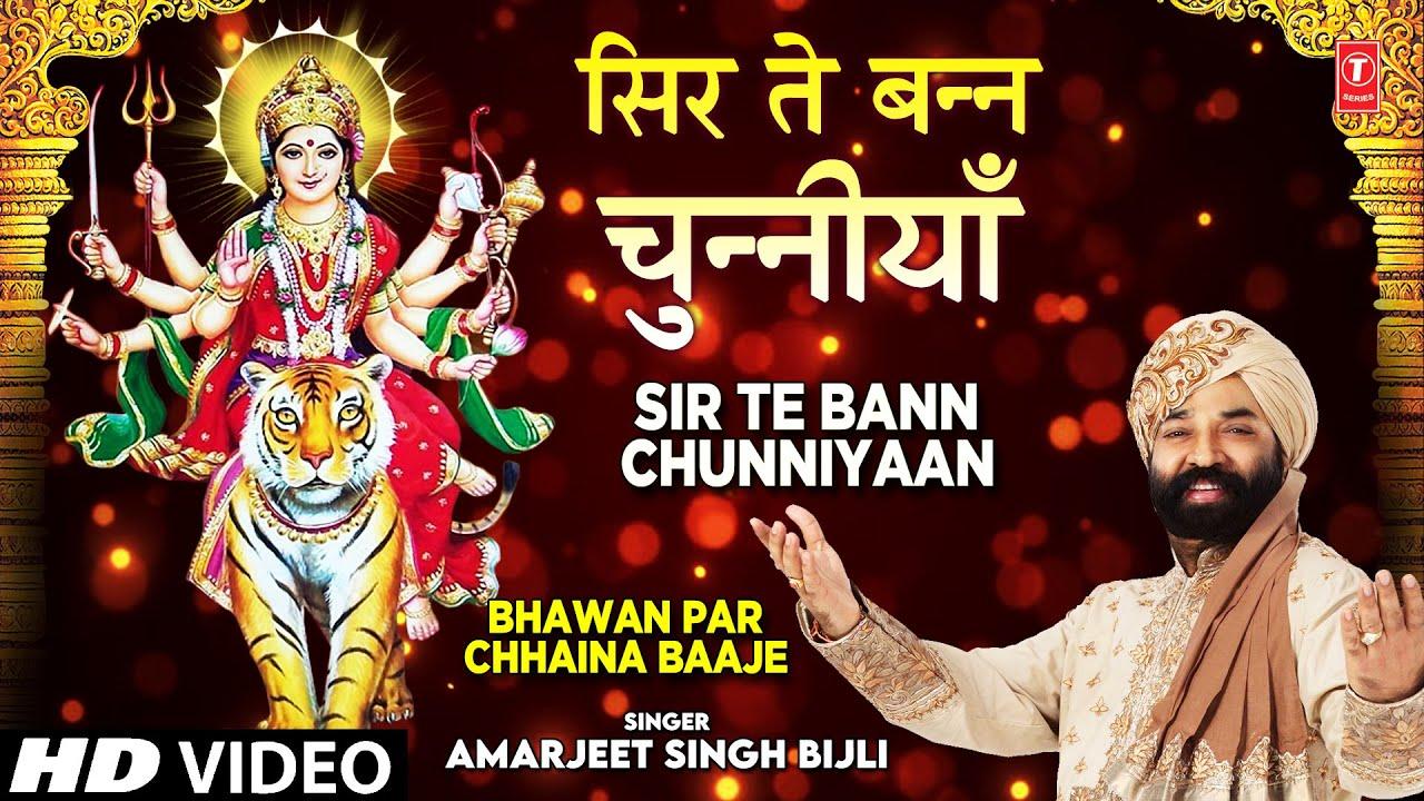 Sir Te Bann Chunniyaan I Devi Bhajan I AMARJEET SINGH BIJLI I Full HD Video Song