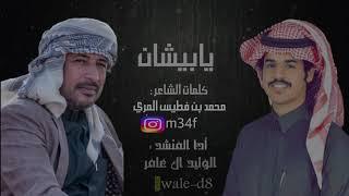 شيلة ( يابيشان ) كلمات الشاعر : محمد بن فطيس  المري ، ادا الوليد ال عامر .  ( جديد حصري 2019 )
