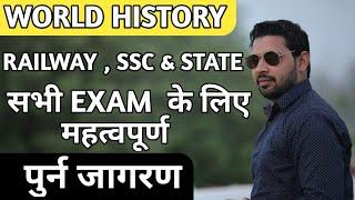 India Gk || पुर्नजागरण || World History || Gk By Pradeep Sir || सबसे ज्यादा पूछे जाने वाले प्रश्न