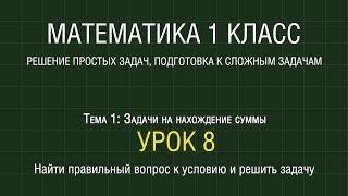 Математика 1 класс. Урок 8. Найти правильный вопрос к условию и решить задачу (2012)