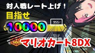 【マリカ8DX】オンライン対戦レート上げ配信