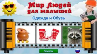 МУЛЬТИК ПРО ОДЕЖДУ для детей Смотреть развивающее видео Слушать онлайн