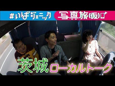 茨城ローカルトーク。カミナリ、根本凪が茨城県のフォトジェニックなスポットを旅する「#いばジェニック写真旅(仮)」#3