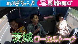 茨城県出身のお笑いコンビ「カミナリ」と、アイドルグループ、虹のコン...