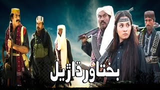 Bakhtawar Dharel | Part 02 | Sindhi Action Film | Sindhi Drama | Comedy | Noor ZOunr TV