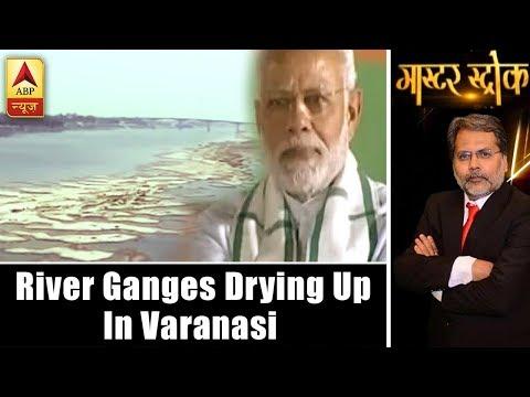 Master Stroke: BJP's Promises Unfulfilled! River Ganges Drying Up In PM Modi's Varanasi | ABP News
