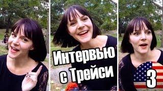 ИНТЕРВЬЮ С АМЕРИКАНКОЙ. American girl speaks about Russia and the USA | Уехал в США №3