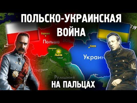 Польско-Украинская Война На