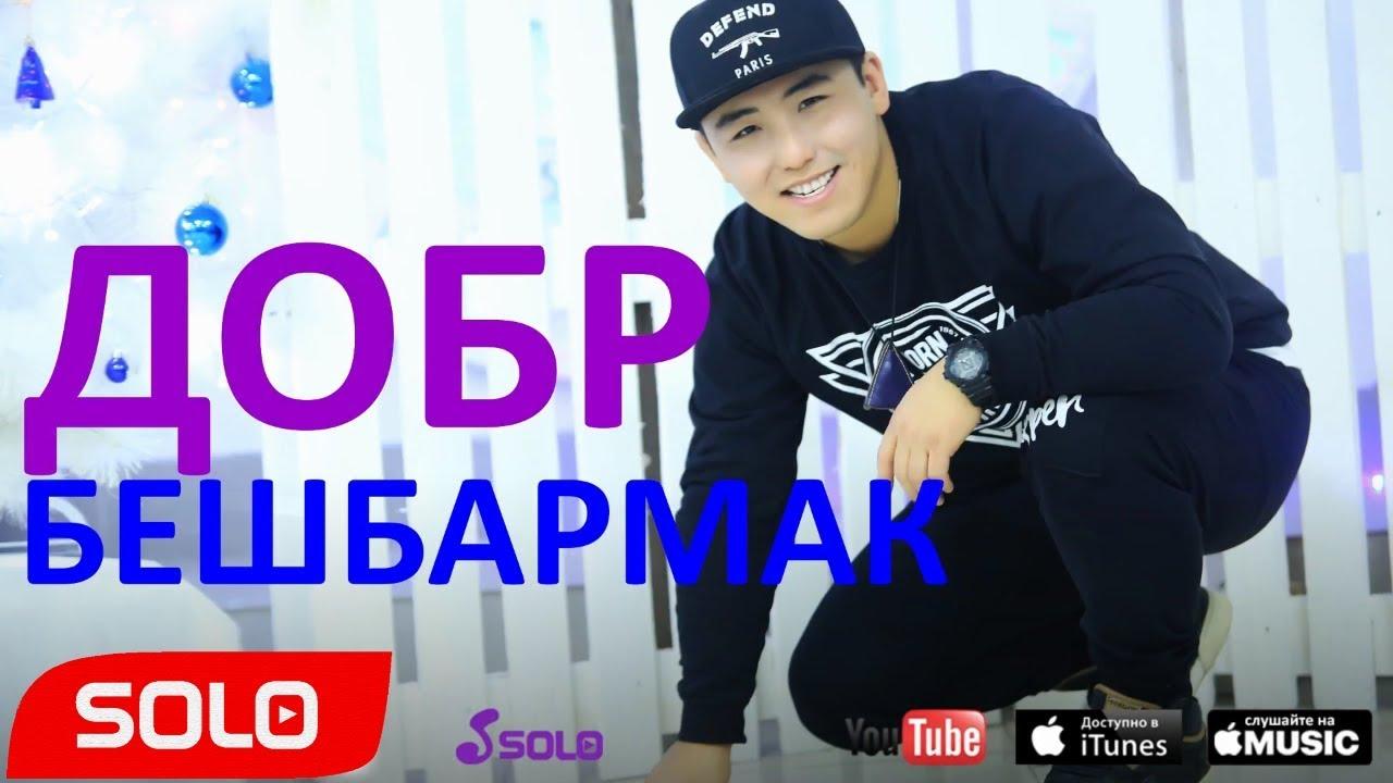 Добр - Бешбармак / Жаны ыр 2018