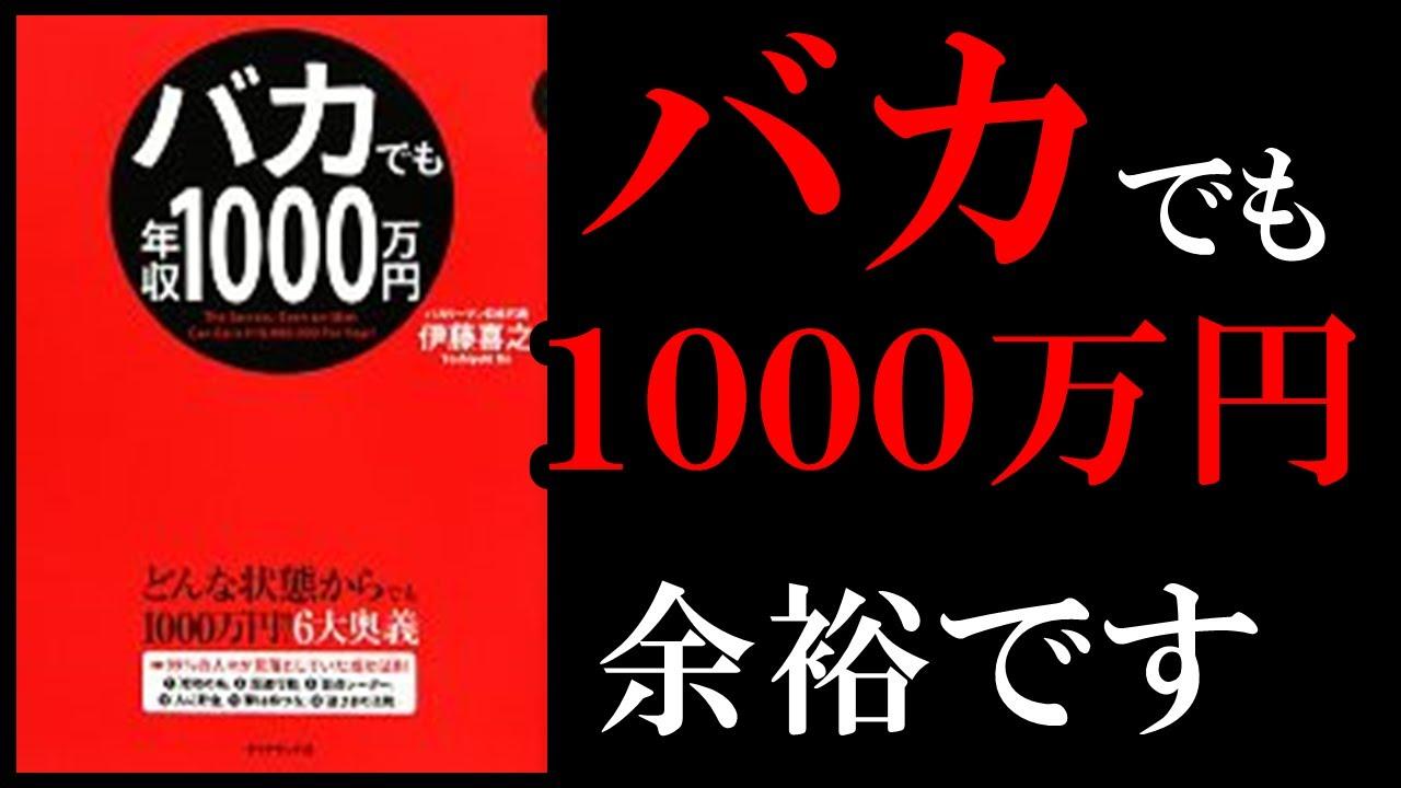 【超簡単】誰でも年収1000万円が稼げるようになる本! 10分でわかる『バカでも年収1000万円』
