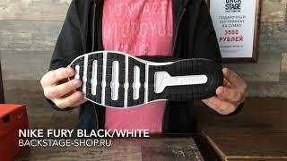 Nike Fury Black White