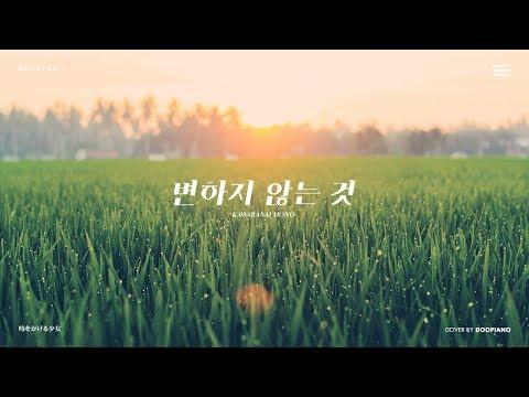 The Girl Who Leapt Through Time OST 「Kawaranai Mono」 Piano Cover
