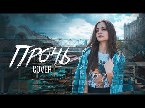 TERNOVOY & AMCHI – Прочь (кавер by MILASYA)