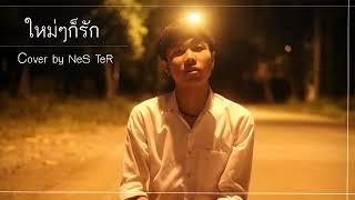 ใหม่ๆก็รัก-พริกไทย cover by Nes saranyu