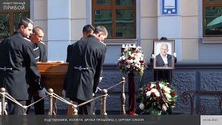 В Одесі попрощалися з актором, коміком, телеведучим Сергієм Олехом