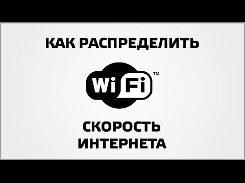 Как сделать приоритет wifi на ноутбук