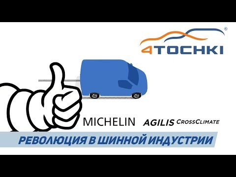 Революция в шинной индустрии - MICHELIN Agilis CrossClimate