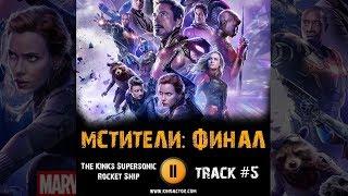 МСТИТЕЛИ ФИНАЛ фильм МУЗЫКА OST #5 The Kinks - Supersonic Rocket Ship Роберт Дауни мл, Том Холланд