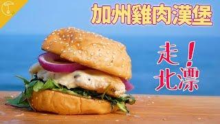 清爽鮮嫩的加州雞肉漢堡  北漂系列完美ending|克里斯丁上菜