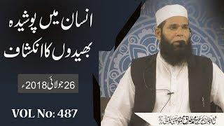 VOL_0487_DT_26_07_18 ll Insano Me Poshida Bhedon Ka Inkshaf ll Sheikh ul Wazaif
