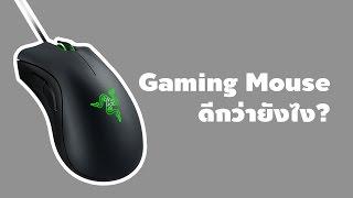 gaming mouse ด กว าย งไง