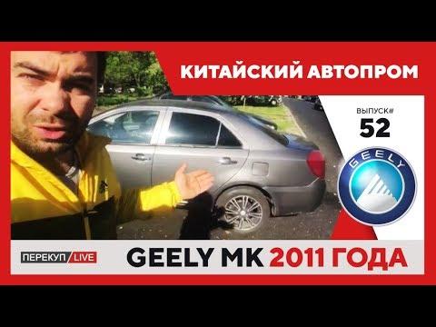 Перекуп LIVE # 52 Китайский автопром. Geely MK 2011 года за 75 тыс