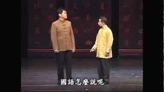 【台北曲藝團】兄弟對話2010版 - 對口相聲 -  朱德剛、陳慶昇