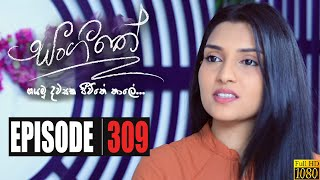 Sangeethe | Episode 309 25th June 2020 Thumbnail