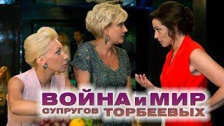 ВОЙНА и МИР супругов Торбеевых / Мелодрама
