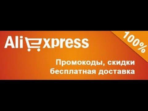 Огромная скидка на все товары AliExpress!
