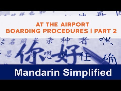 Learn Mandarin Chinese | At the Airport | Boarding Procedures | Lesson 26