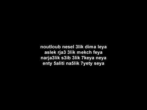 kafon mahboula paroles