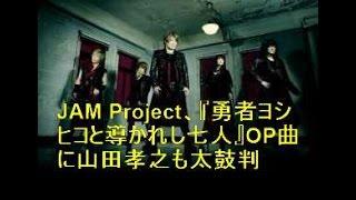 JAM Projectによる、10月放送のテレビ東京系『ドラマ 24 勇者ヨシヒコと...