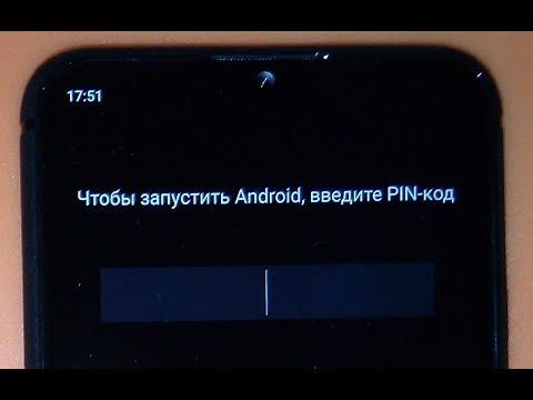 Как отключить пинкод на андроиде