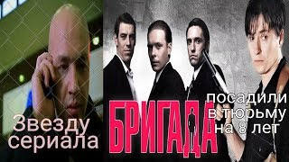 "Звезду сериала ""Бригада"" посадили на 8 лет в тюрьму"