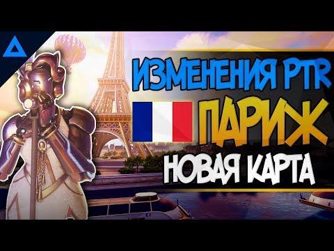 Париж - Новая КАРТА овервотч | Новый патч овервотч ПТР | overwatch new map Paris thumbnail