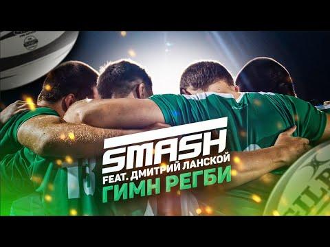 Смотреть клип Smash Feat Дмитрий Ланской - Гимн Регби