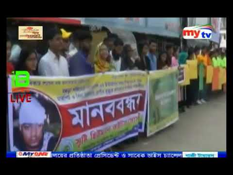 Sristy Human Rights Society News Broadcast on mytv in 29th October 2017