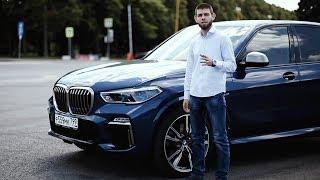 Тест драйв BMW X5 G05 3.0d M50D