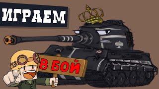 Играем в World of tanks и ОБЩАЕМСЯ !
