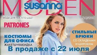 Susanna MODEN PATRONES № 08/2019 (август) Видеообзор. Листаем с выкройками