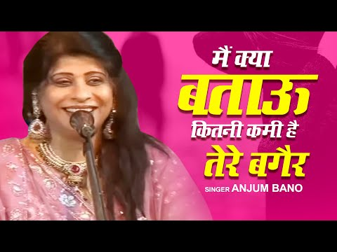 Anjum bano contact for show 9833352506 doovi for Bano re bano meri lyrics