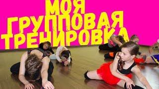 ТАНЦЫ. Моя групповая тренировка. J-STAR DANCE STUDIO